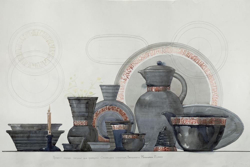 Метелькова Полина. Проект набора посуды для Трапезной Соловецкого монастыря (СПГХПА)