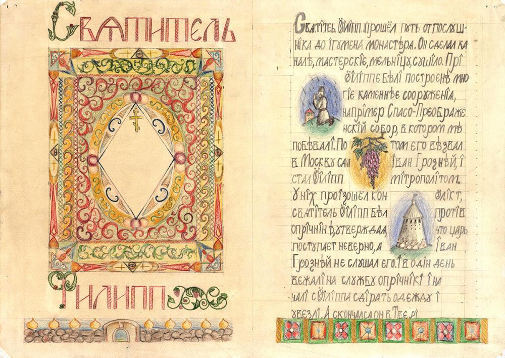 Страница, посвящённая святителю Филиппу