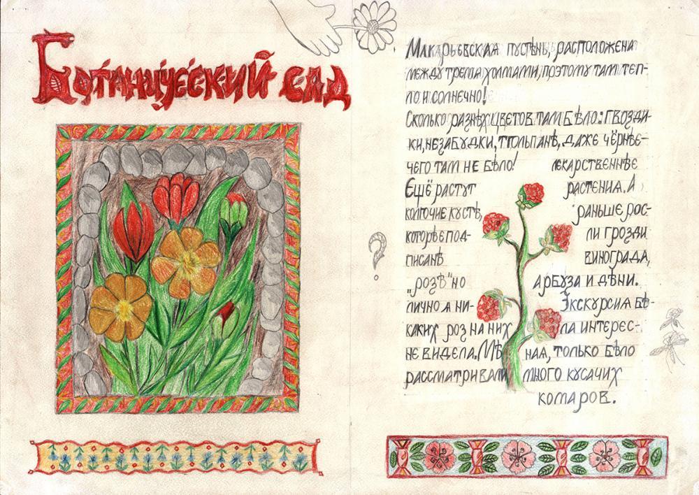 Страница про Ботанический сад
