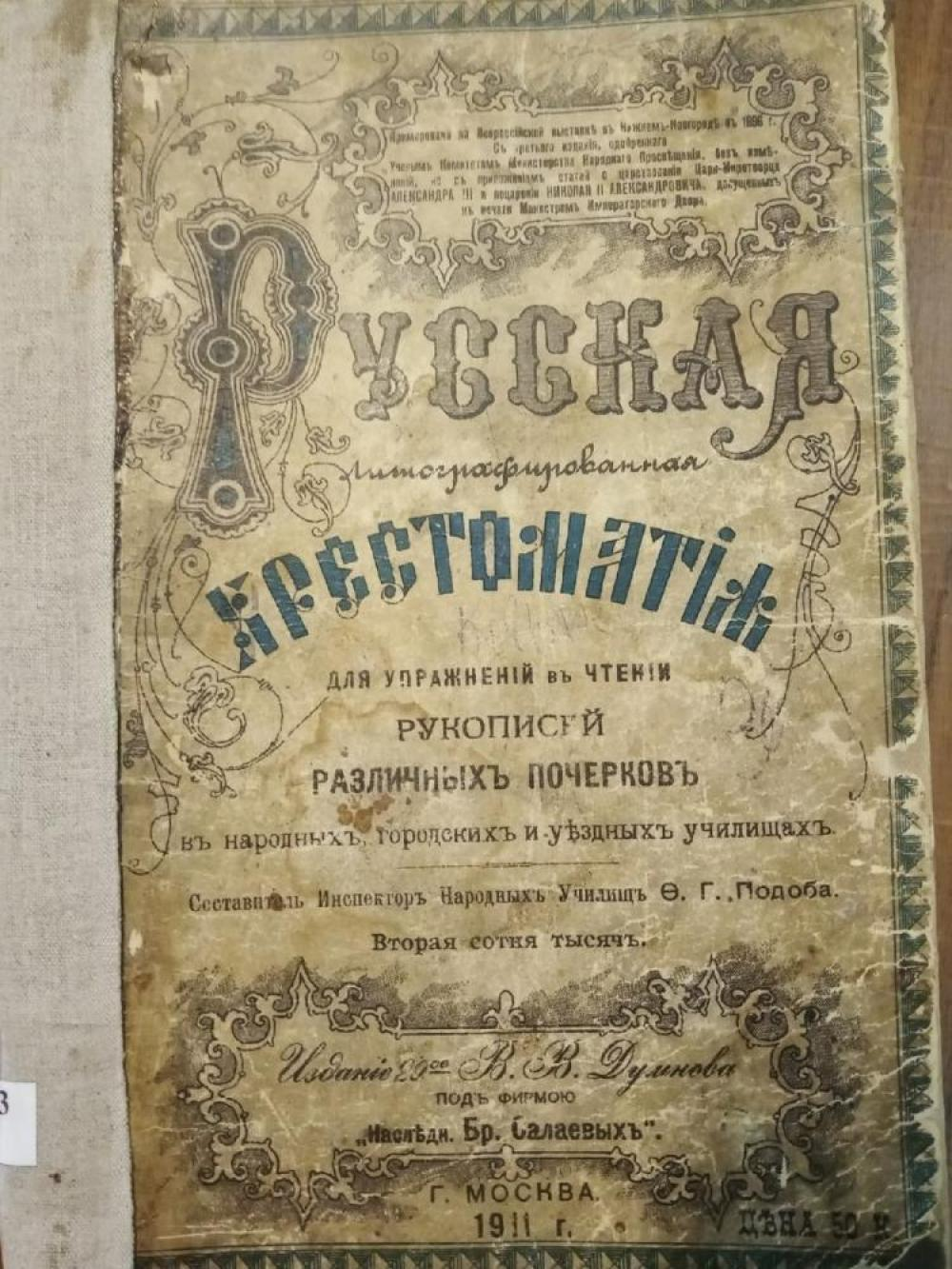 Книги из собрания музейной библиотеки