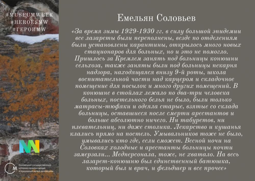 Из воспоминаний Е. Соловьева.
