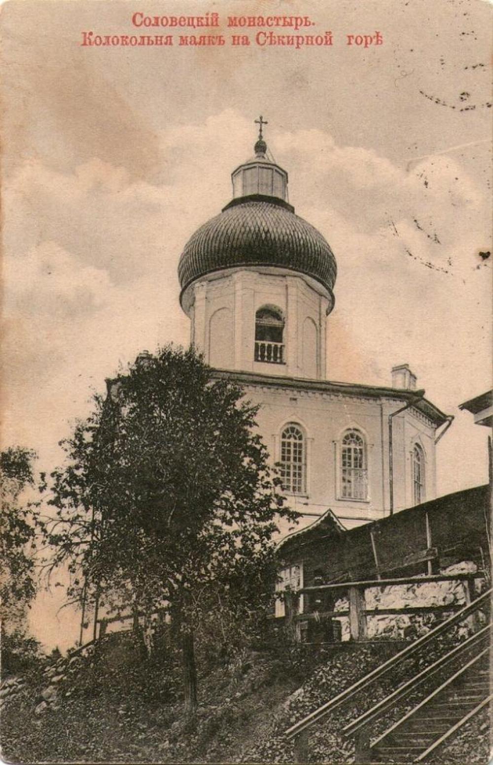 Открытка к. XIX - н. ХХ в. с изображением колокольни-маяка на Секирной горе. Источник фото: https://img-fotki.yandex.ru/get/9831/13428093.8/0_b9720_e8b42d9f_orig.jpg.