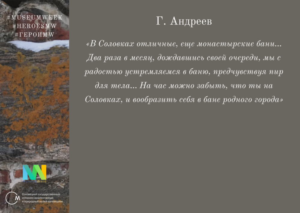 Из воспоминаний Г. Андреева.