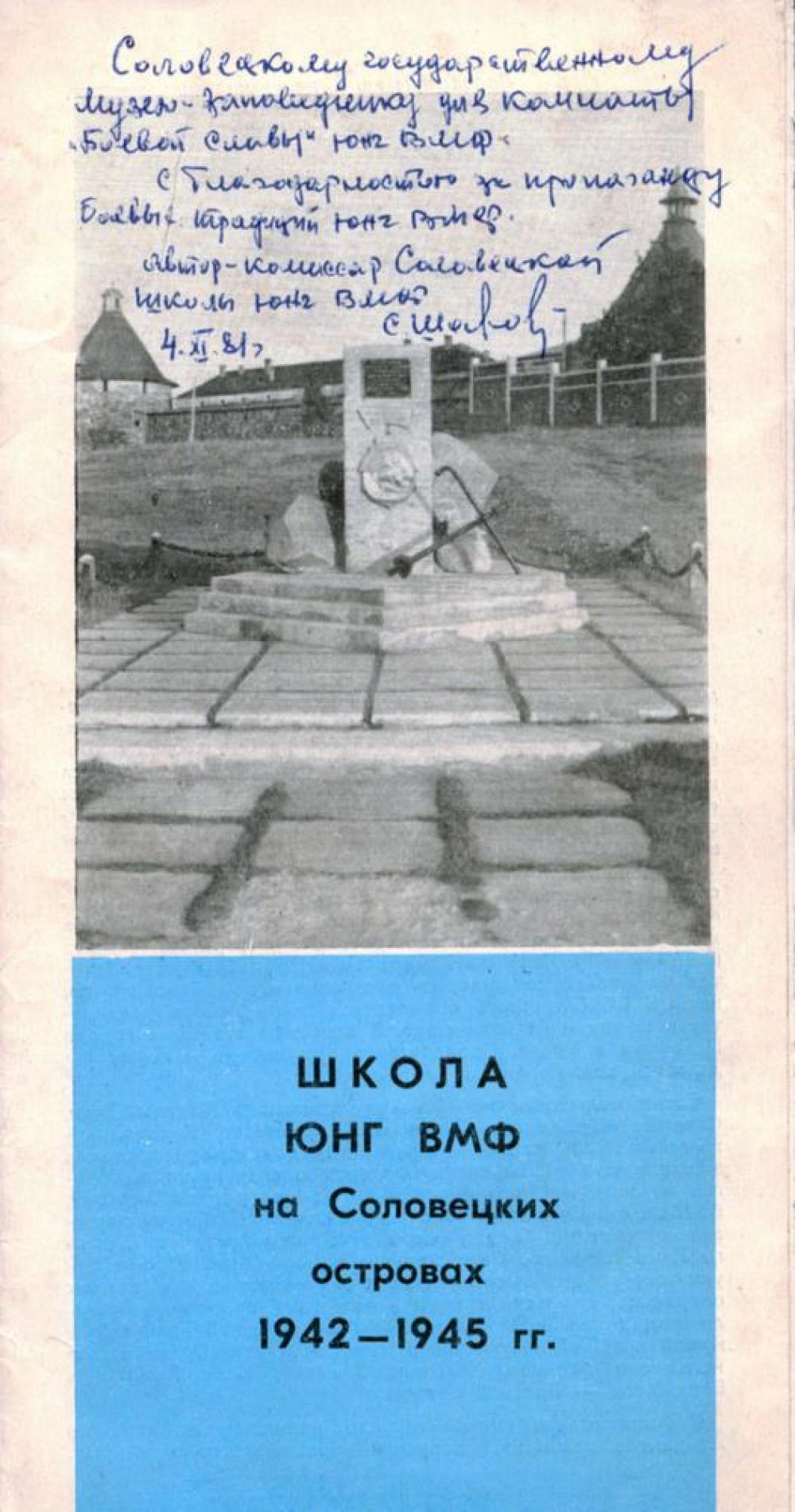 Буклет «Школа юнг ВМФ на Соловецких островах. 1942-1945».