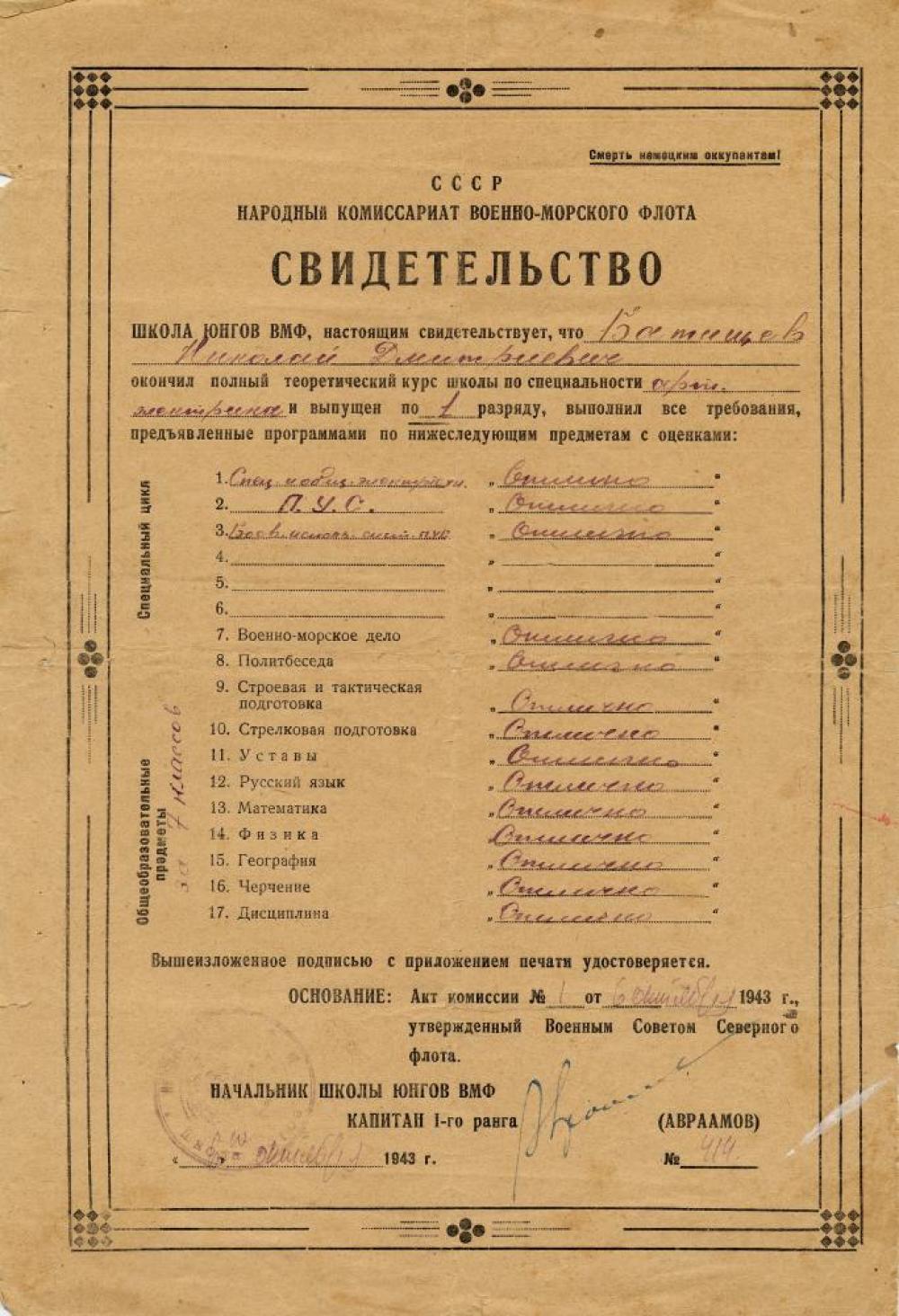 Свидетельство Н.Д. Батищева об окончании ШКОЛЫ ЮНГОВ ВМФ. 1943 г.