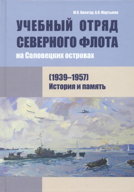 Книга «Учебный отряд Северного флота на Соловецких островах. История и память».