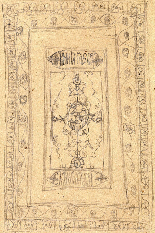 Зарисовки старинных книг. Козлов Макар, 10 лет
