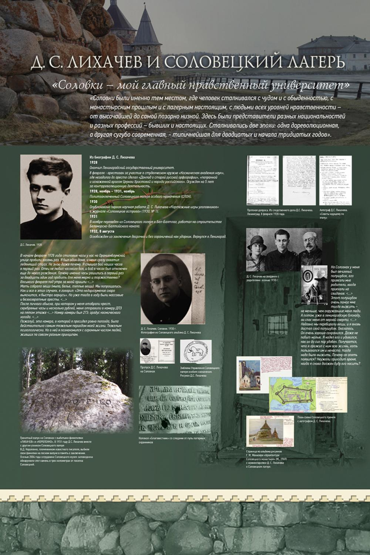Выставка «Д.С. Лихачев и Соловки». Фрагмент
