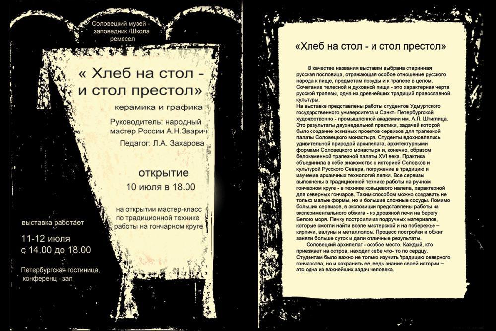 Афиша и вступительный текст выставки
